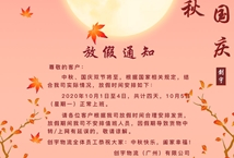Holiday arrangement for the Mid Autumn Festival